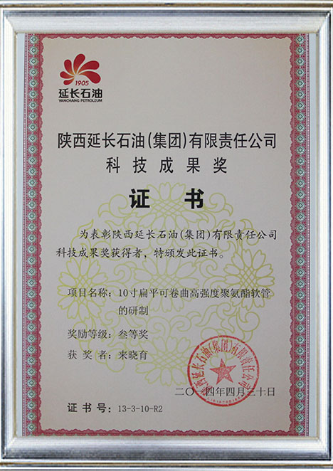 Award for R&D of 10'' polyurethane hose