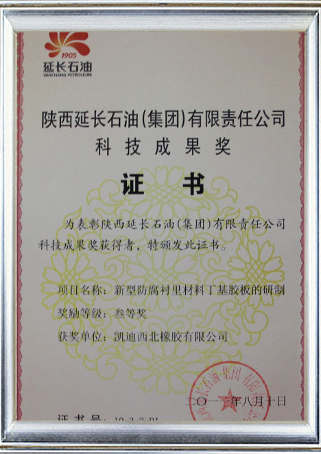 Award for R&D Of Corrosion Lining