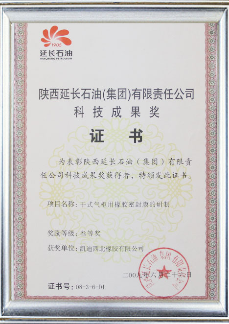 Award for R&D Of Rubber Membrane For Gasholder Use