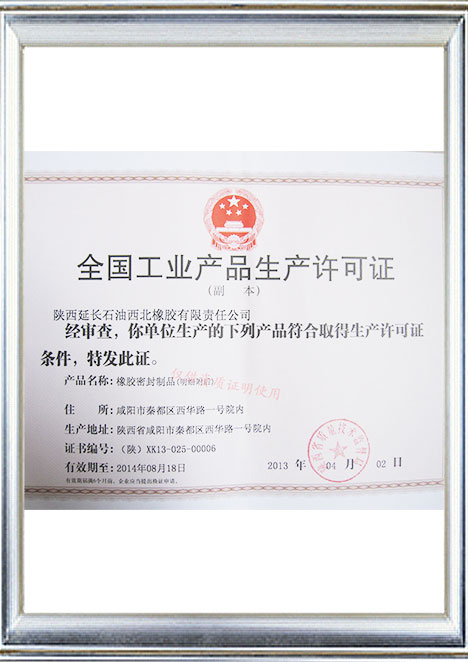 Certficate of Rubber Seals