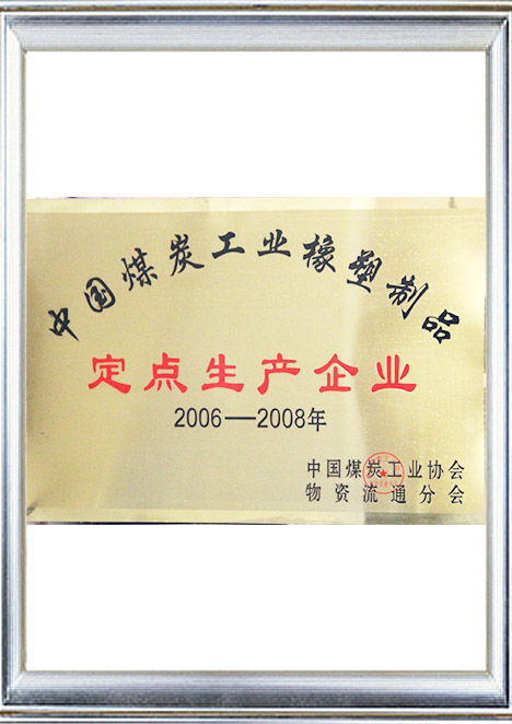 Certificate of Manufacturing Rubber Products