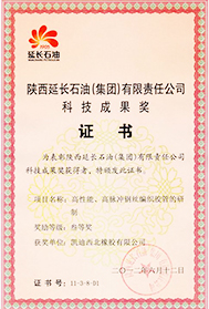 Award for R&D of rubber hose
