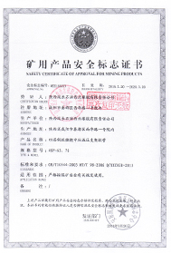 Certificate of manufacturing rubber hose for mining industry