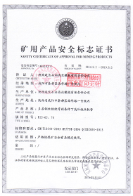 Certificate of manufacturing rubber products for mining industry